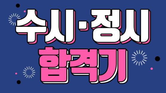 수시/정시/합격기